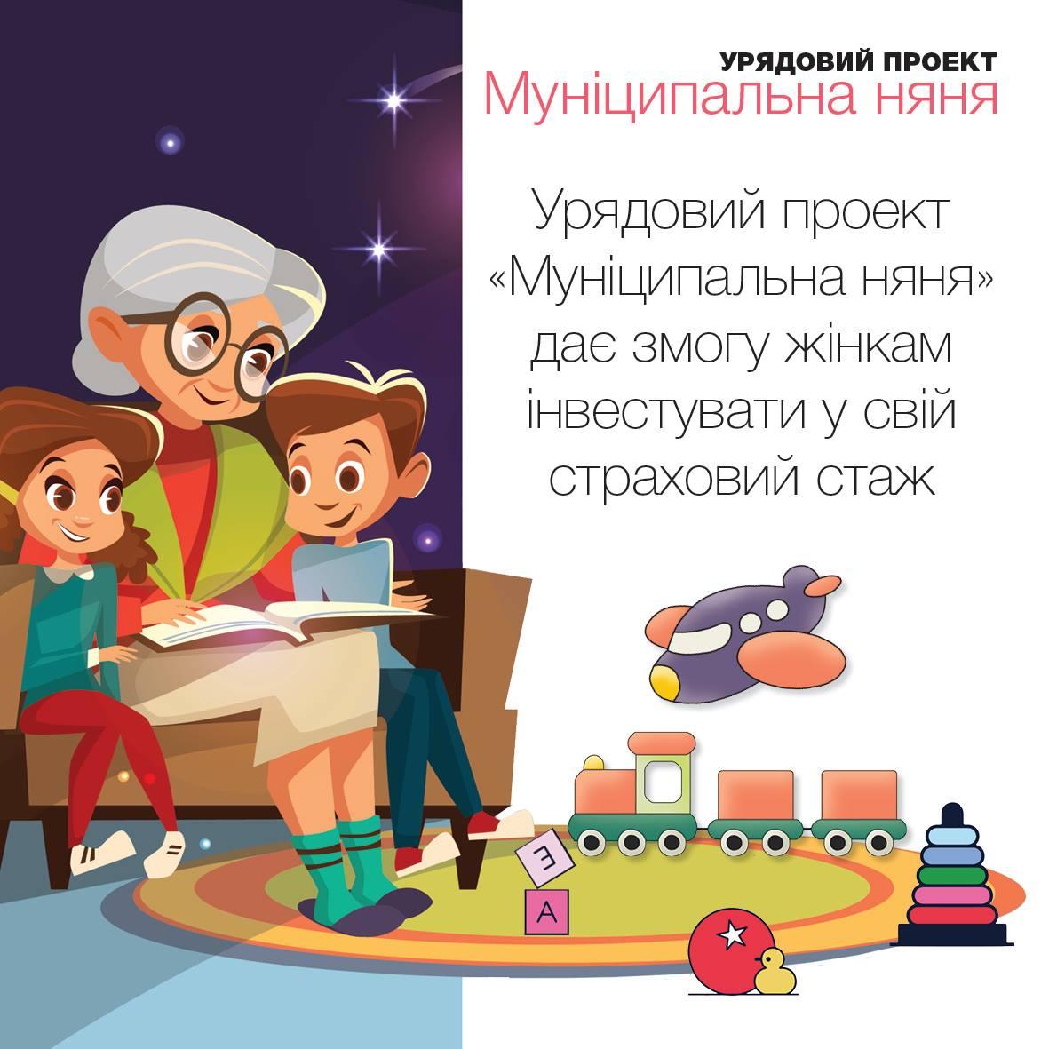 https://www.msp.gov.ua/files/pictures/2019/%D0%BD%D1%8F%D0%BD%D1%8F2.jpg