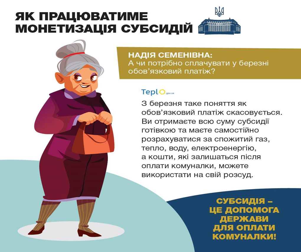 https://www.msp.gov.ua/files/pictures/2019/subsidii/%D0%9D%D0%BE%D0%B2%D1%8B%D0%B9%20%D1%80%D0%B8%D1%81%D1%83%D0%BD%D0%BE%D0%BA%20(1).png