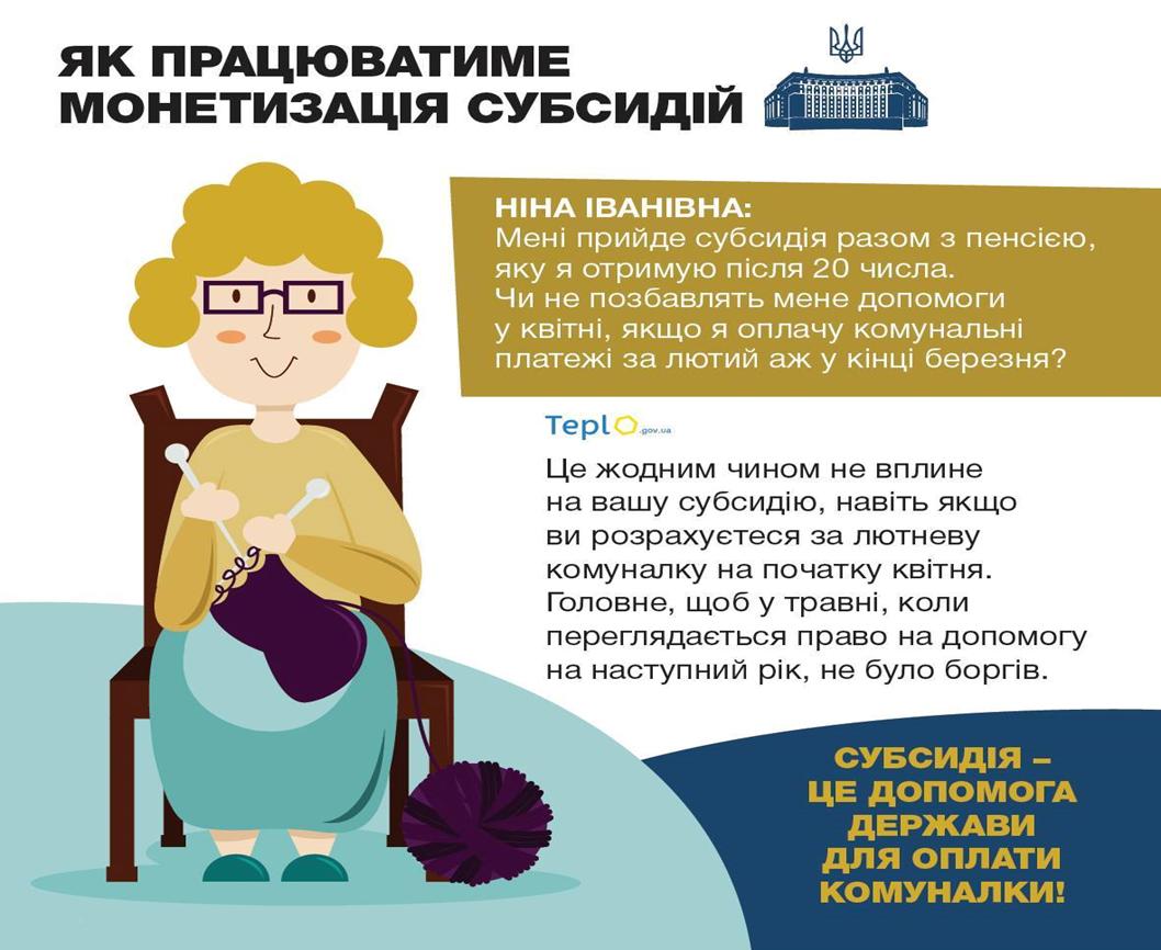 https://www.msp.gov.ua/files/pictures/2019/subsidii/%D0%9D%D0%BE%D0%B2%D1%8B%D0%B9%20%D1%80%D0%B8%D1%81%D1%83%D0%BD%D0%BE%D0%BA%20(2).png