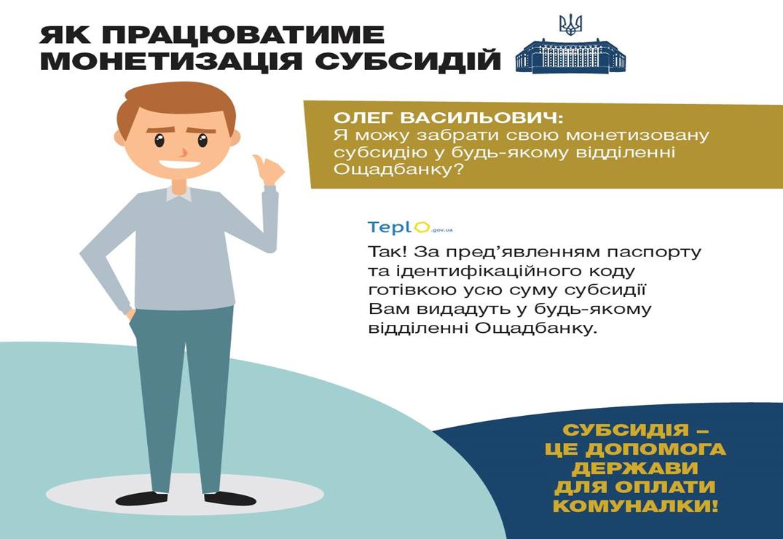 https://www.msp.gov.ua/files/pictures/2019/subsidii/%D0%9D%D0%BE%D0%B2%D1%8B%D0%B9%20%D1%80%D0%B8%D1%81%D1%83%D0%BD%D0%BE%D0%BA%20(3).png