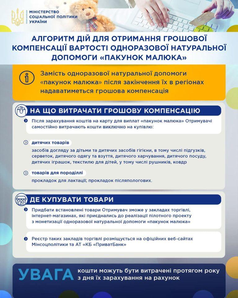 https://www.msp.gov.ua/files/pictures/2020/004.jpg