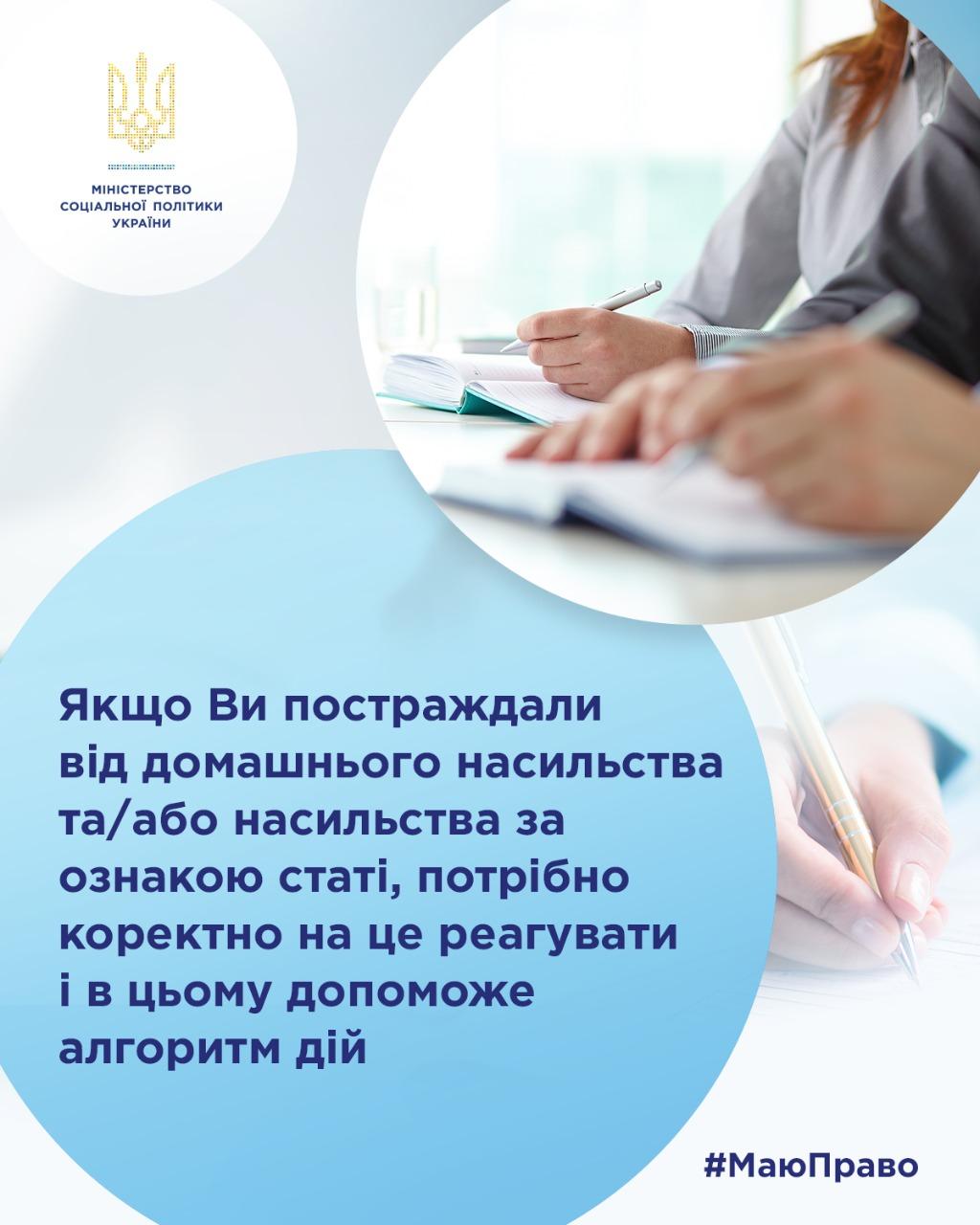 https://www.msp.gov.ua/files/pictures/2021/2307-2.jpeg