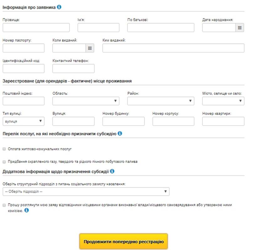 Покроковий алгоритм: оформлення субсидії онлайн, фото-3