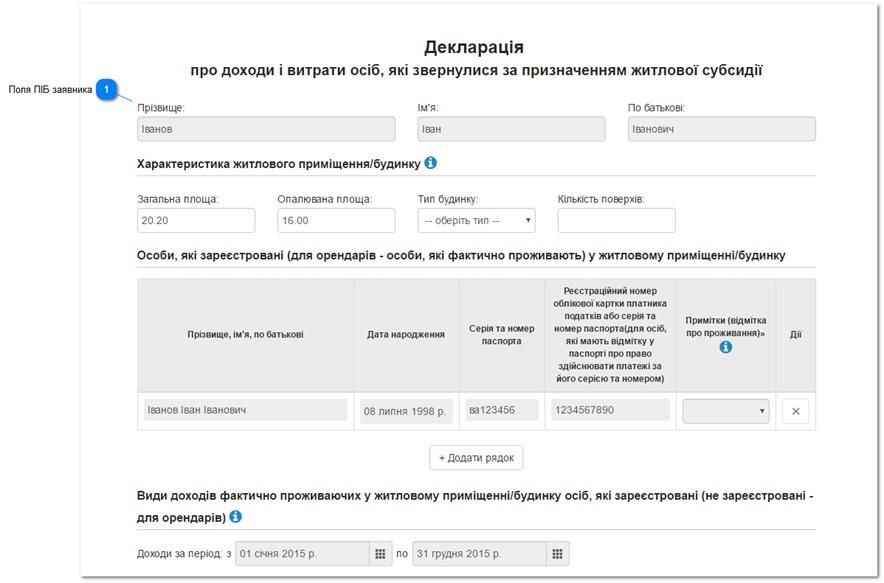 Покроковий алгоритм: оформлення субсидії онлайн, фото-4